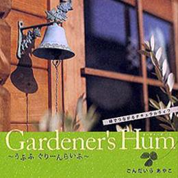 Gardener's Hum うふふぐりーんらいふ