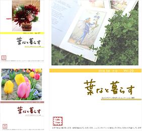 葉なと暮らす 2016.5・6月号 vol.29