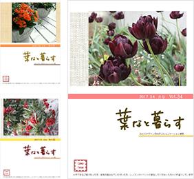 葉なと暮らす 2017.3・4月号 vol.34