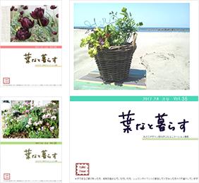 葉なと暮らす 2017.7・8月号 vol.36