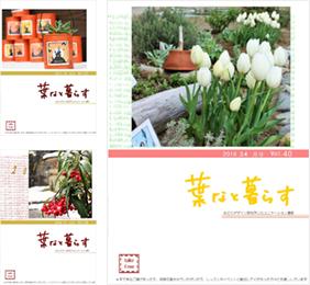 葉なと暮らす 2018.3・4月号 vol.40