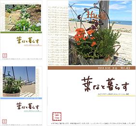 葉なと暮らす 2018.9・10月号 vol.41