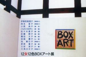 2010.9  ギャラリー十三代目長兵衛 【12女12色BOXアート展】