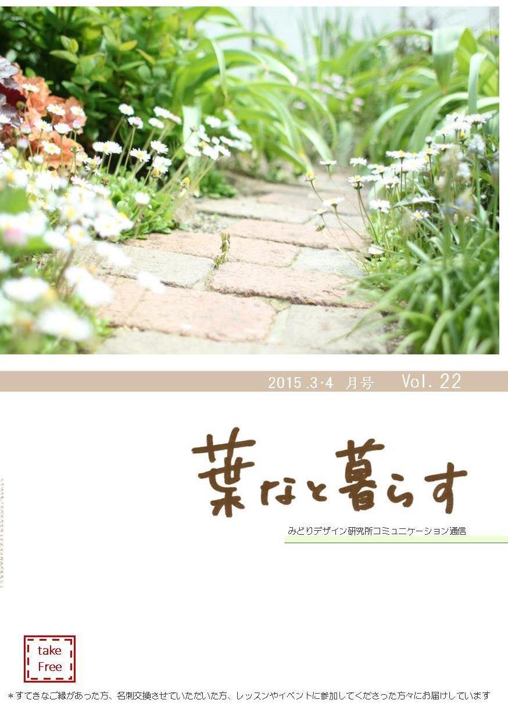 葉なと暮らす3・4月号