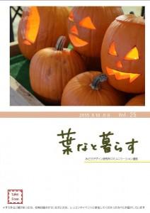 葉なと暮らす9・10月号
