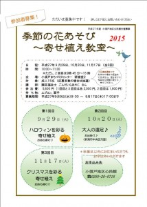 季節の花あそび~寄せ植え教室~2015.9