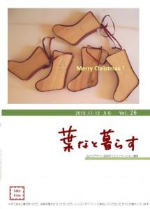 葉なと暮らす(表紙)2015.11.12月