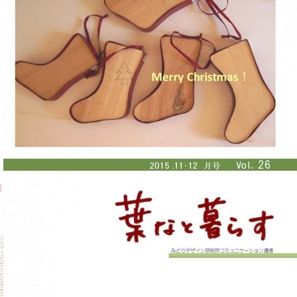 葉なと暮らす11・12月号