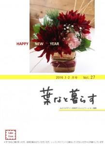 葉なと暮らす(表紙)2016.1.2月