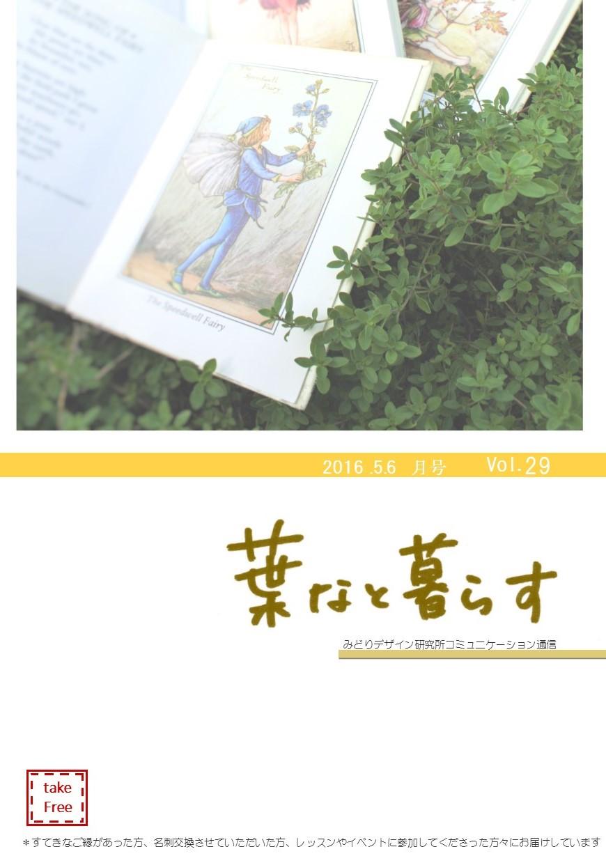 葉なと暮らす5・6月号
