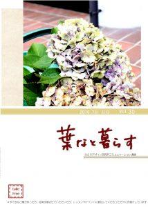 葉なと暮らす(表紙)2016.7.8月