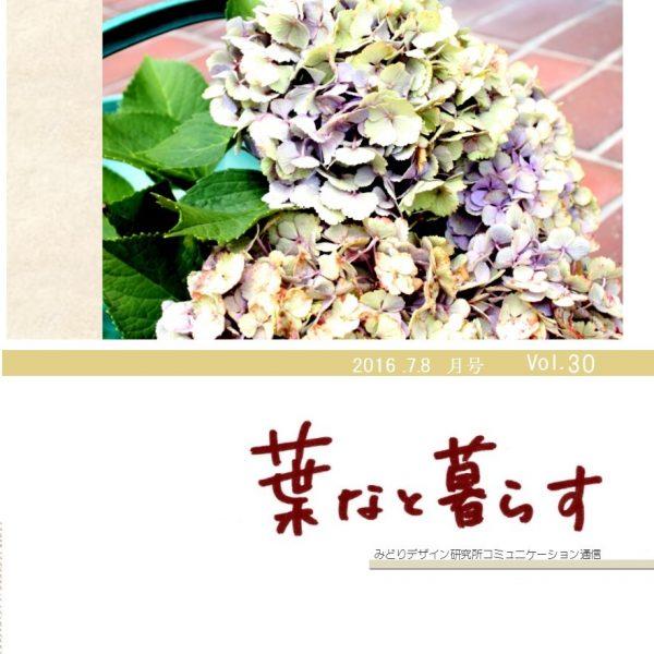 葉なと暮らす7・8月